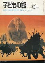 子どもの館 No.61 1978年6月