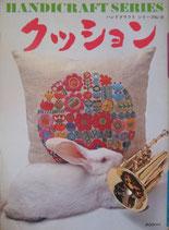 クッション  ハンドクラフトシリーズ No.18