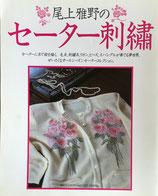 尾上雅野のセーター刺繍