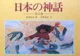 日本の神話全六巻 赤羽末吉
