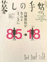 暮しの手帖 第4世紀15号 2005年春