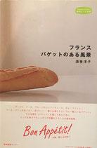 フランス バゲットのある風景 坂巻洋子