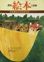 月刊絵本 絵本評論賞 ワイルドスミス来日 '78/11月号