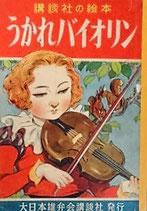 うかれバイオリン  講談社の絵本31