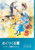 めぐりくる夏 フランバース屋敷の人びとⅢ ペイトン 岩波少年少女の本21