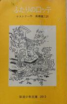 ふたりのロッテ 岩波少年文庫2013 1982年