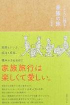 こころに残る家族の旅 小川奈緒