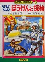 なぜなに ぼうけんと探検 なぜなに学習図鑑8 昭和46年