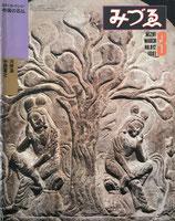 みづゑ 1981年3月号 No.912 山口コレクション中国の石仏