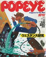 POPEYE ポパイ75 1980/3/25