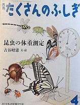 昆虫の体重測定   吉谷昭憲  たくさんのふしぎ373号