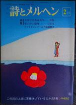 詩とメルヘン 97号  1981年2月号