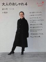 ArneBOOKS  大人のおしゃれ4 アルネ秋と冬'11~'12