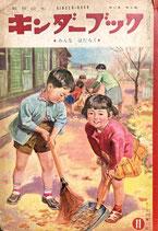 みんなはたらく 観察絵本キンダーブック 第11集第8編 昭和31年11月号