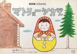 マトリョーシカちゃん 加古里子 普及版こどものとも1984年12月号