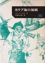 カリブ海の海賊 アドベンチャー・ブックス12