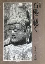 写真集 石佛に聴く 石丸九郎 阿部出版