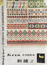 バイエル手芸教則本 刺繍2 イルゼ・ブラッシ 1959年