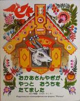 おかあさんやぎが、やっとおうちをたてました ロシア民話 pop-up 絵本