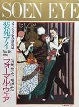 SOEN EYEファッション文化研究誌・装苑アイ No.10 フォーマル・ウェア
