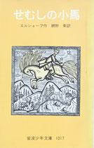 せむしの小馬 エルショーフ 岩波少年文庫1017 1974年