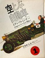 空とぶ自動車 イアン・フレミング ジョン・バーニンガム 全3冊 1967年