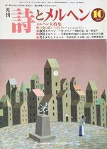 詩とメルヘン 176号 1986年10月号