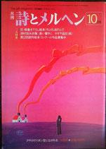 詩とメルヘン 121号 1982年10月号