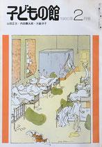 子どもの館 No.81 1980年2月