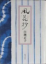 風花抄 白洲正子