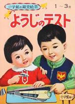 ようじのテスト 小学館の育児絵本48 1~3歳 昭和46年
