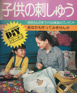 DIYシリーズ3 子供の刺しゅう 昭和50年