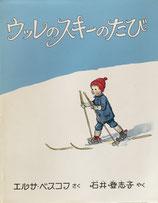 ウッレのスキーのたび エルサ・ベスコフ