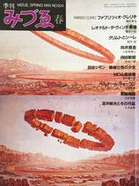 季刊みづゑ 1985年各号