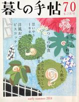 暮しの手帖 第4世紀70号 2014年初夏