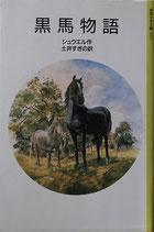 黒馬物語 シュウエル 岩波少年文庫2011 1987年