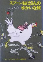 スプーンおばさんのゆかいな旅  アルフ・プリョイセン  新しい世界の童話シリーズ