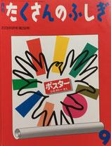 ポスター U.G.サトー たくさんのふしぎ258号