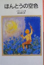 ほんとうの空色 バラージュ 岩波少年文庫088 2001年