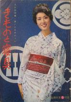 きものと寝具 主婦の友 昭和37年10月号付録