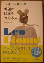 レオ・レオーニ希望の絵本をつくる人  <sold out>