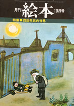 月刊絵本 茂田井武の世界 '76/10月号