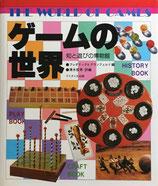 ゲームの世界 知と遊びの博物館 フレデリックV.グランフェルド