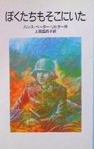 ぼくたちもそこにいた ハンス・ペーター・リヒター 岩波少年文庫3135 1995年