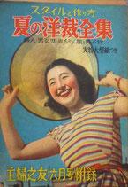 スタイルと作り方 夏の洋裁全集 主婦之友6月号附録 昭和24年