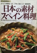 日本の素材 スペイン料理 高橋俊明 シェフ・シリーズ13