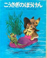 こうさぎのぼうけん ハンセン 新しい世界の幼年童話