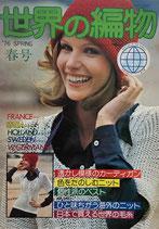 世界の編物 '76 春号