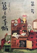 暮しの手帖 第一世紀 創刊号〜80号