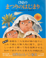 くりまのまつりのはじまり 日本の昔話 沖縄民話の会 世界のメルヘン絵本28